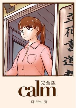calm(完全版)-電子書籍