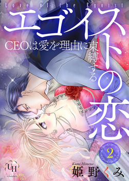 エゴイストの恋~CEOは愛を理由に束縛する~【分冊版】2話-電子書籍