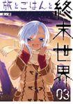 旅とごはんと終末世界(ガンガンコミックス)