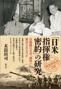 「戦後再発見」双書6 「日米指揮権密約」の研究 自衛隊はなぜ、海外へ派兵されるのか
