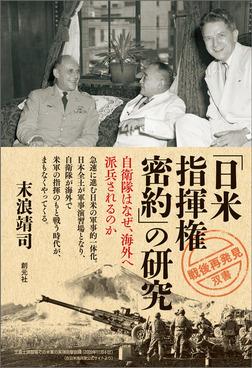 「戦後再発見」双書6 「日米指揮権密約」の研究 自衛隊はなぜ、海外へ派兵されるのか-電子書籍
