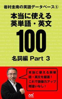 岩村圭南の英語データベース5 本当に使える英単語・英文100 名詞編Part3