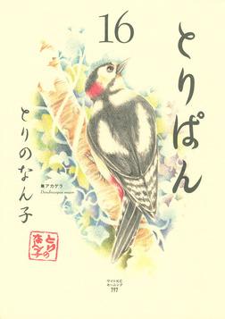 とりぱん(16)-電子書籍