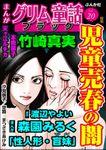 まんがグリム童話 ブラック児童売春の闇 Vol.20