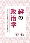 絆の政治学 たおやかな女性力が日本を変える