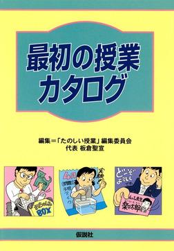 最初の授業カタログ-電子書籍