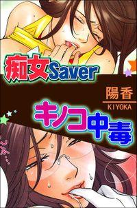 痴女Saver/キノコ中毒(1)