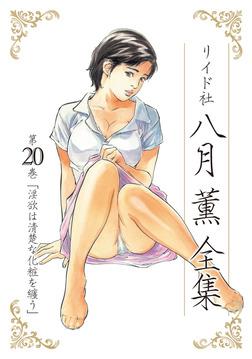 八月薫全集 第20巻 淫欲は清楚な化粧を纏う-電子書籍