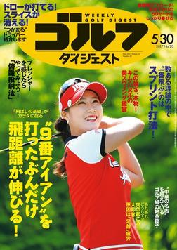 週刊ゴルフダイジェスト 2017/5/30号-電子書籍
