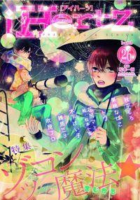 iHertZ band.26 特集「ゾッコン魔法☆」