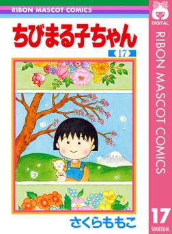ちびまる子ちゃん 17-電子書籍