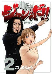 町医者ジャンボ!!(2)
