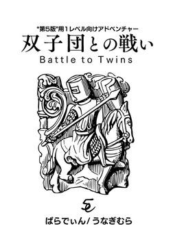 双子団との戦い-電子書籍