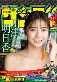 週刊少年サンデー 2020年30号(2020年6月24日発売)