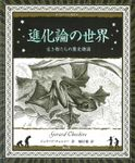 アルケミスト双書 進化論の世界 生き物たちの歴史物語