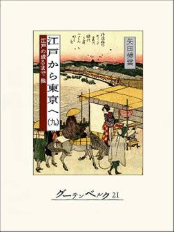 江戸から東京へ(九)-電子書籍