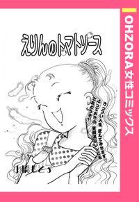 えりんのトマトソース 【単話売】(OHZORA 女性コミックス)