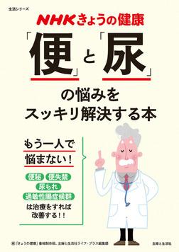 NHKきょうの健康 「便」と「尿」の悩みをスッキリ解決する本-電子書籍