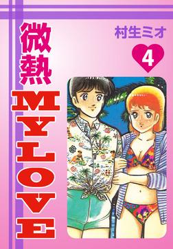 微熱MyLove(4)-電子書籍