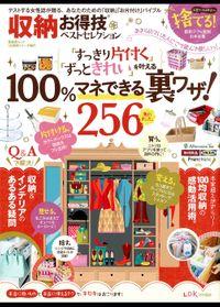 晋遊舎ムック お得技シリーズ067 収納お得技ベストセレクション