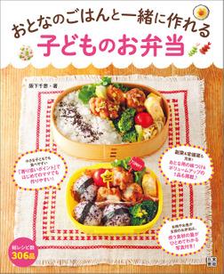 おとなのごはんと一緒に作れる 子どものお弁当-電子書籍