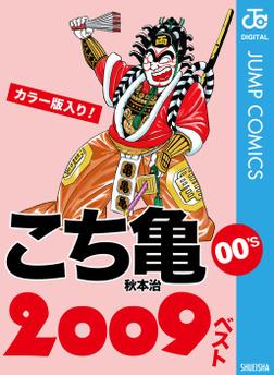 こち亀00's 2009ベスト-電子書籍