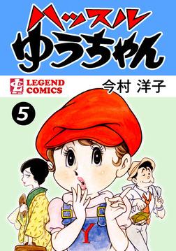 ハッスルゆうちゃん(5)-電子書籍