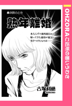 熟年離婚 【単話売】-電子書籍