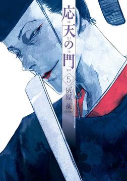 応天の門 5巻-電子書籍