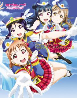 ラブライブ!サンシャイン!! Perfect Visual Collection II-電子書籍