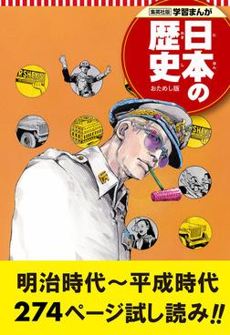 学習まんが 日本の歴史 試し読み版 2-電子書籍