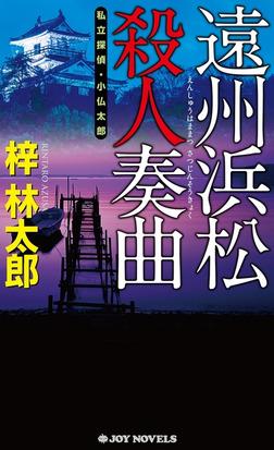 遠州浜松殺人奏曲-電子書籍