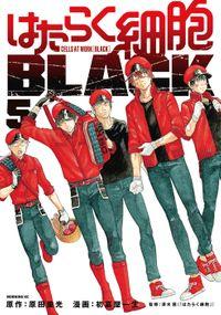 はたらく細胞BLACK(5)