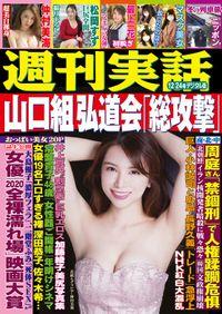 週刊実話 12月24日号