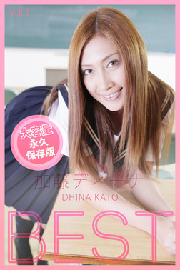 BEST Vol.1 / 加藤ディーナ-電子書籍