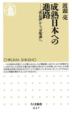 成熟日本への進路 ――「成長論」から「分配論」へ-電子書籍