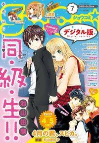 Sho-Comi 2019年7号(2019年3月5日発売)