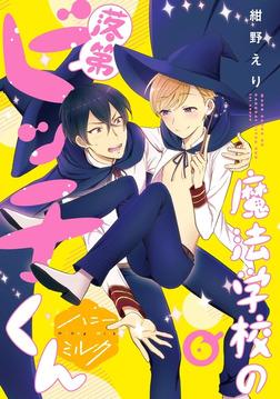 魔法学校の落第ビッチくん 分冊版(6)-電子書籍