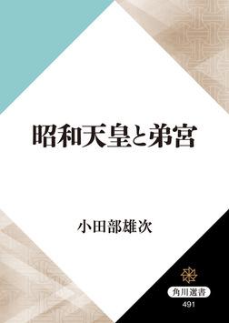 昭和天皇と弟宮-電子書籍
