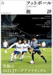 フットボール批評issue31