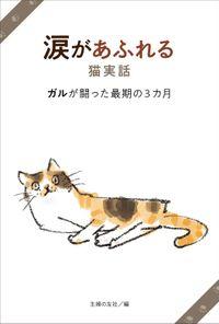涙があふれる猫実話 ガルが闘った最期の3カ月