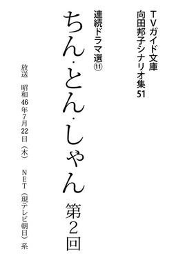 ちん・とん・しゃん-電子書籍