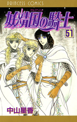 妖精国の騎士(アルフヘイムの騎士) 51-電子書籍