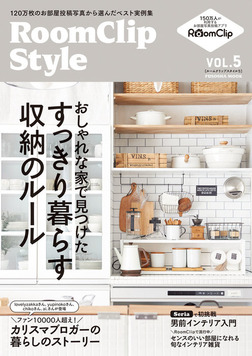 RoomClip Style vol.5-電子書籍
