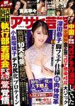 週刊アサヒ芸能 2020年04月02日号