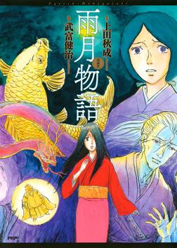 漫画訳 雨月物語-電子書籍