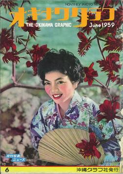 オキナワグラフ 1959年6月号 戦後沖縄の歴史とともに歩み続ける写真誌-電子書籍