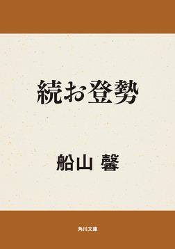 続お登勢-電子書籍