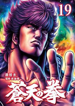 蒼天の拳 19巻-電子書籍