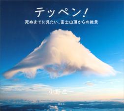 テッペン! 死ぬまでに見たい、富士山頂からの絶景-電子書籍